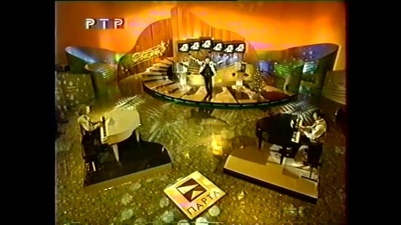 Staroetv.su / Два рояля (РТР, 31.12.1998) Новогодний выпуск (начало программы)