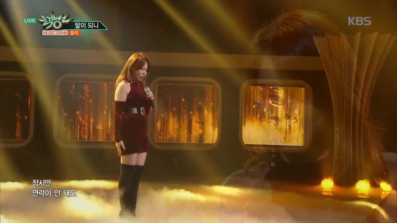 뮤직뱅크 Music Bank - 말이 되니 - 알리 (No way - ALi).20171117