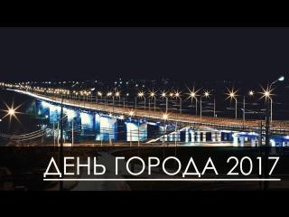 Репортаж LIFT TV. День Города Калуги 2017