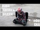 GKATEST - Кофр GKA vs Трение (to be continued)