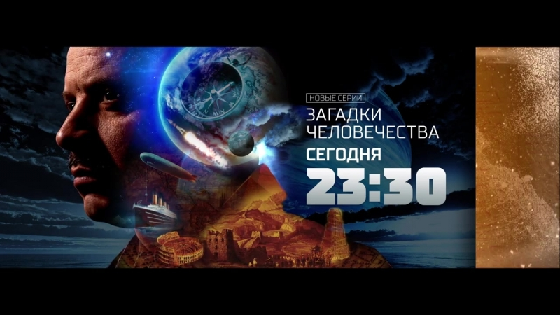 Загадки человечества 14 февраля на РЕН ТВ