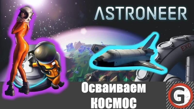 ASTRONEER - Фармим БИТы на Шатл!