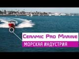 Покрытия Ceramic Pro Marine - покрытие для яхт, лодок, морского транспорта