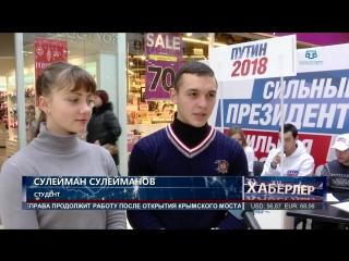 В Крыму можно сфотографироваться с Президентом РФ