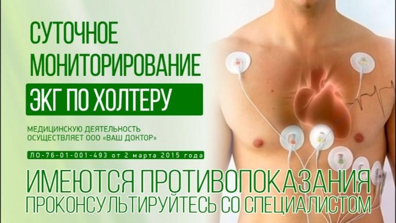 Холтеровское мониторирование сердечного ритма (ХМ-ЭКГ)