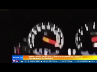 Лихач на спорткаре пролетел по Махачкале на скорости более 300 км-ч