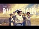 Дорога в Эйвонли (06 сезон 01 серия) / Road to Avonlea (1990) (Впервые в России)