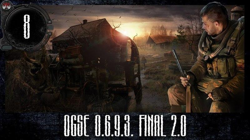 S.T.A.L.K.E.R. - OGSE 0.6.9.3 Final 2.0 ч.8