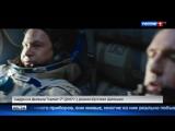 Салют-7: Зрителям показали настоящее большое космическое приключение.