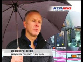 Александр Селезнев, директор ярославского ООО «Буслюкс», о ЦМК нинах Кама