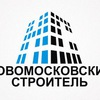 """ИСК  """"Новомосковский Строитель"""""""