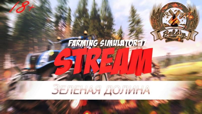 Farming Simulator 17 I Карта Зеленая долина I Часть 10