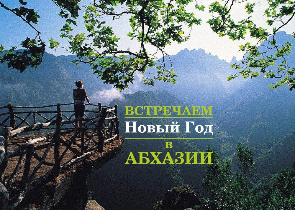 Афиша Ростов-на-Дону Новый Год в АБХАЗИИ 29.12 - 04.01