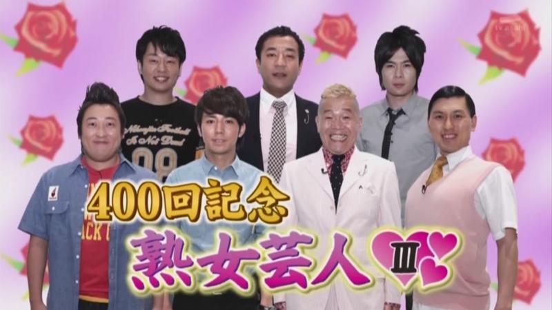 Ame ta-lk! (2011.06.23) 熟女芸人3