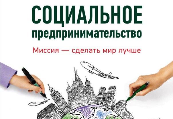 27 октября 2017 года в г. Москве состоится студенческий форум «Социал