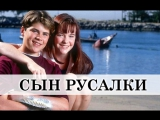 Сын русалки The Thirteenth Year (1999)