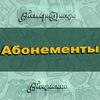 Абонементы   Санкт-Петербург   Поколение
