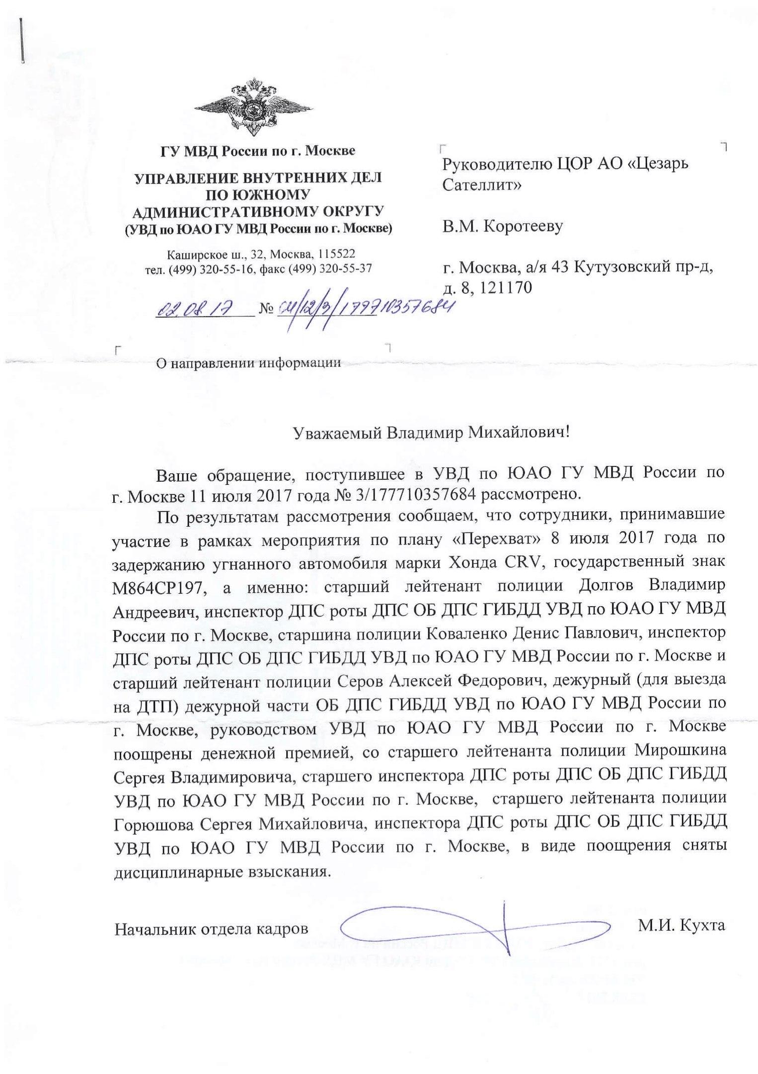Благодарность от УВД по ЮАО г. Москвы