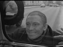 Здравствуй, Люба, я вернулся! Берегись автомобиля 1966 г