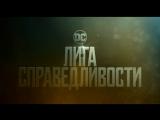 Лига справедливости: Часть 1 (с 16 ноября 2017) Трейлер F7