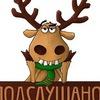 Подслушано Апатиты + Кировск,область
