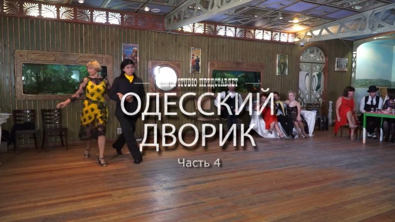 Одесский Дворик - Часть 4 (из 5)