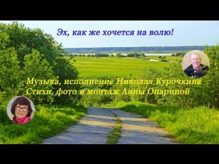 Хочется на волю Музыка, исполн-е Н. Курочкин Стихи, фото и монтаж А. Опарина