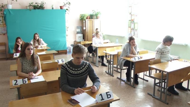 Одиннадцатиклассники сдали пробный ЕГЭ