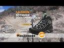 Ботинки Salomon Quest Prime GTX W
