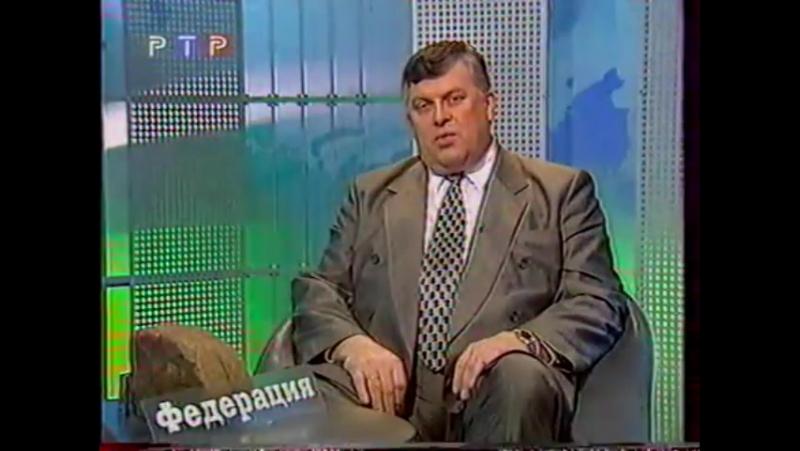 Кусок эфира (РТР, 04.10.1998) (2)