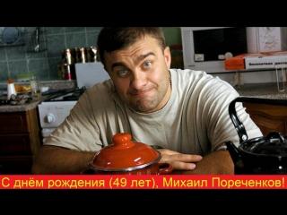 С днём рождения, Михаил Пореченков!
