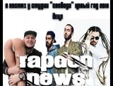 RAPDON NEWS (Студия Свобода, Новый Год, Децл)