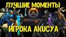 Лучшие моменты матча игрока Akucya Overwatch