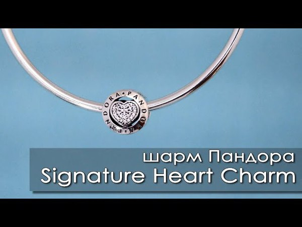 Signature Heart Charm (серебряный шарм Пандора) - ENVOL
