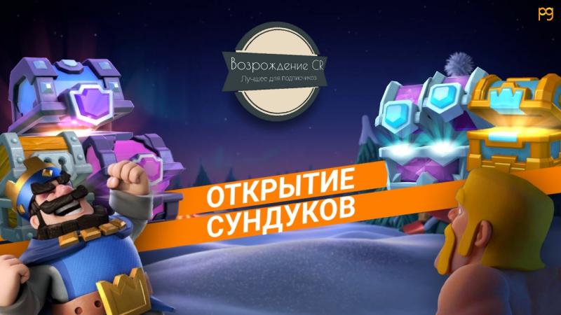 Открытие ТОП сундуков в Сlash Royale!