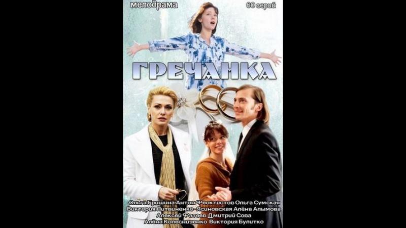 Гречанка 11-20 серия (2015)