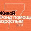 """Барьеров нет. 7 лет Фонду помощи взрослым """"Живой"""