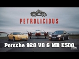 Petrolicious. Porsche 928 и Mercedes-Benz 500E - Фетиш V8 [BMIRussian]