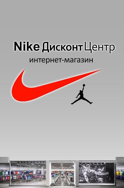 f5074b4b Nike discount / Найк дисконт интернет магазин.РФ | ВКонтакте