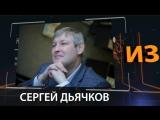 Сергей Дьячков - Руководитель компании DSO Consulting в проекте ИЗвестные люди.