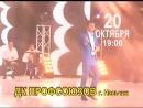 Концерт Магамета Дзыбова!