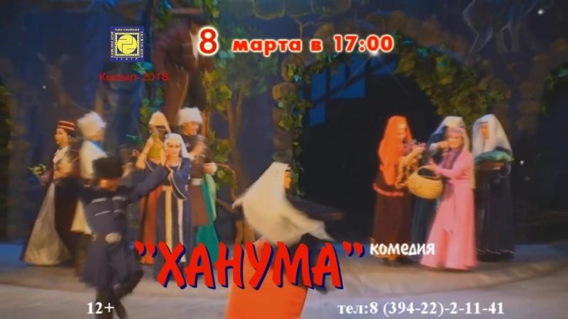 РОЛИК ХАНУМА