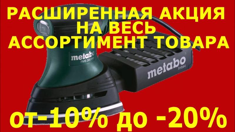 SALE MECCANO -10% -20%
