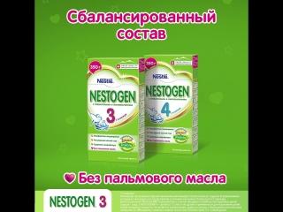 Nestogen® 3 и Nestogen® 4