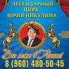 Легендарный цирк Юрия Никулина (Анапа)