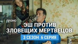 Эш против Зловещих мертвецов 3 сезон 6 серия Промо (Русская Озвучка)