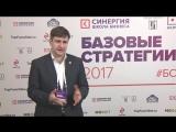 Евгений Доценко о Базовых Стратегиях 2017