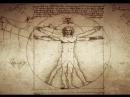 Ветрувианский человек Леонардо Да Винчи