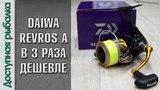 Бюджетная катушка DAIWA REVROS A в 3 раза дешевле с АлиЭкспресс | Обзор, разборка