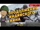 🔴 ENG/RU Call of Duty WWII. Stream. Индийская кинокомедия